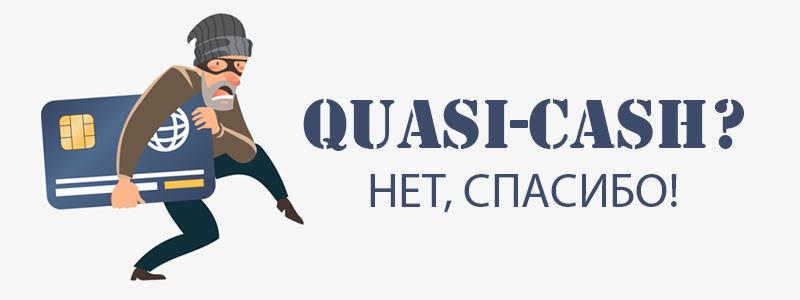 Квази-кеш (quasi-cash) - скрытая комиссия банка при онлайн платеже.