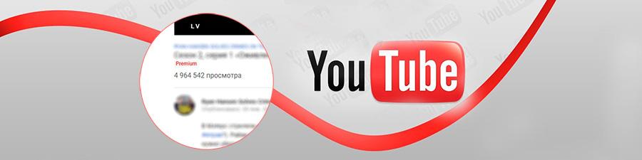 Раскрутка ролика на YouTube - благодаря качественной озвучке.