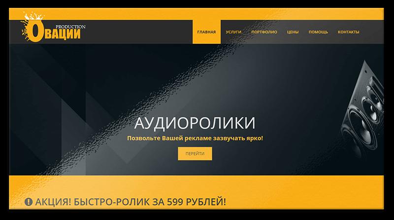 Студия Овации Продакшн - правильная аудиореклама